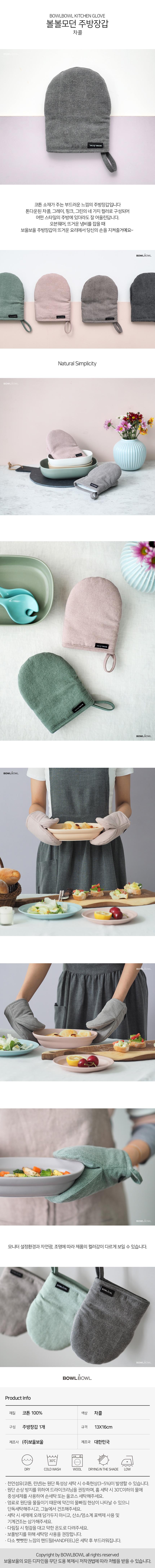 볼볼모던 주방장갑(차콜) - 보울보울, 5,900원, 주방장갑/주방타올, 주방장갑